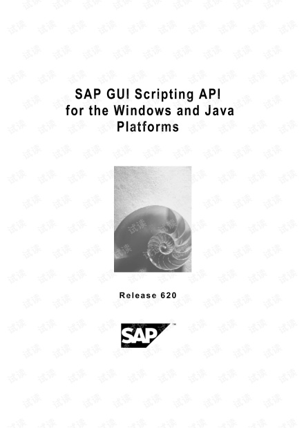 SAP GUI Scripting API手册