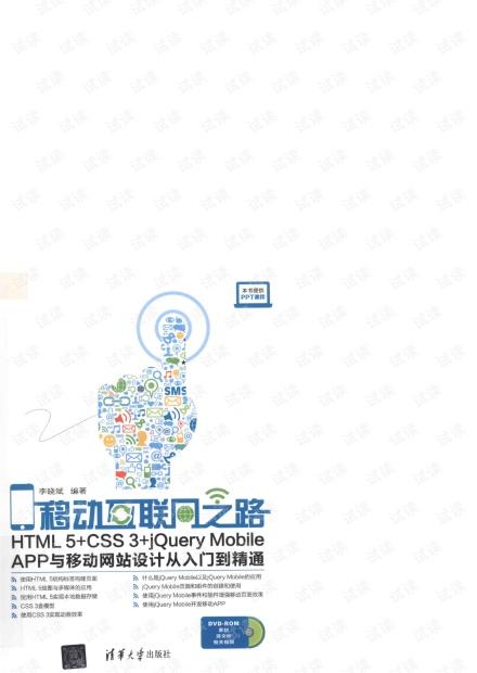 移动互联网之路:HTML5+CSS3+jQuery Mobile APP与移动网站设计从入门到精通.李晓斌(带详细书签).pdf