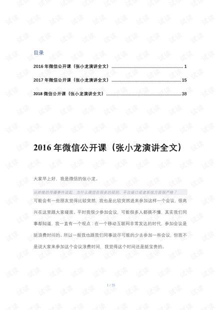 微信公开课(张小龙3年演讲实录)