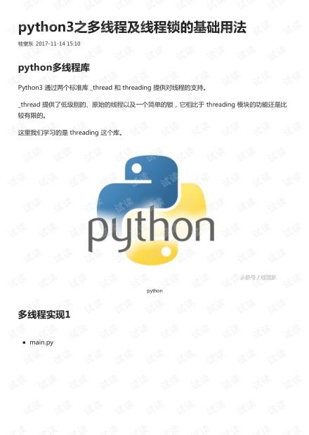 python3之多线程及线程锁的基础用法