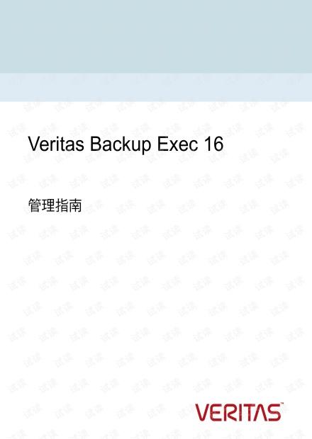 Veritas Backup Exec 16 管理指南