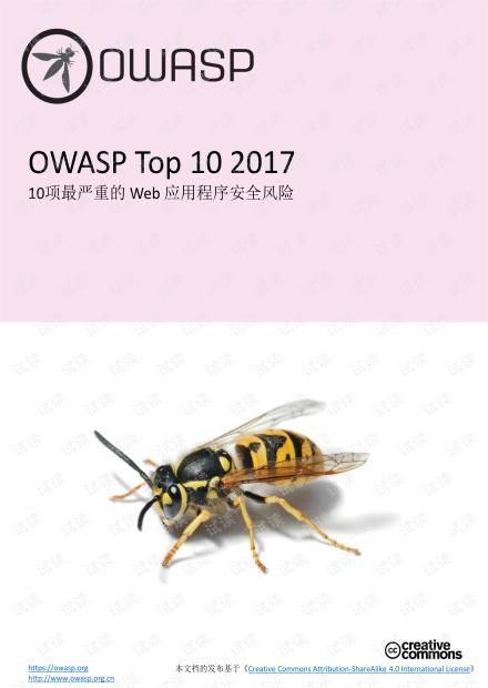 OWASP Top 10 2017 10项最严重的 Web 应用程序安全风险