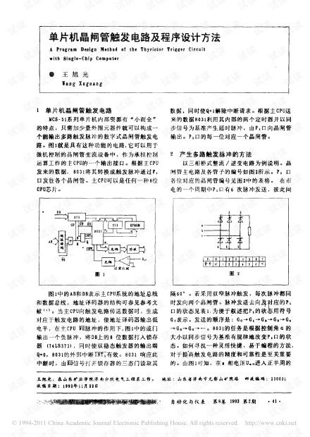 单片机晶闸管触发电路及程序设计方法