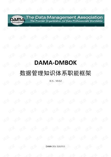 DAMA DMBOK1.0
