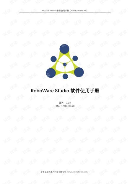RoboWare_Studio_Manual_1.2.0_CHS.pdf