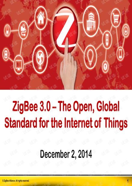 zigbee3.0标准介绍