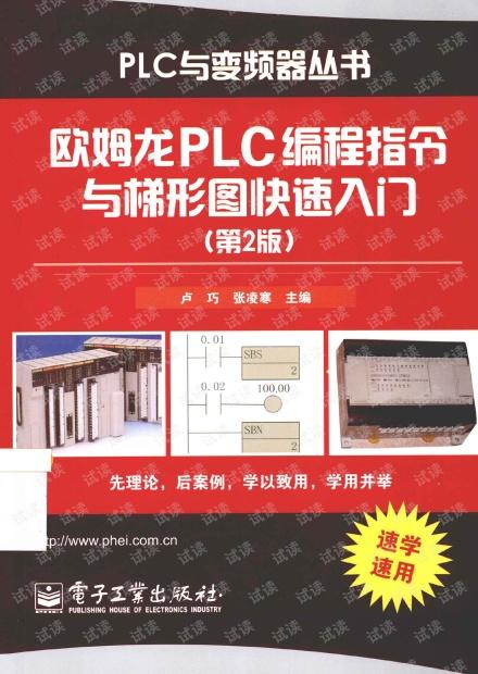 欧姆龙PLC编程指令与梯形图快速入门(完整版)