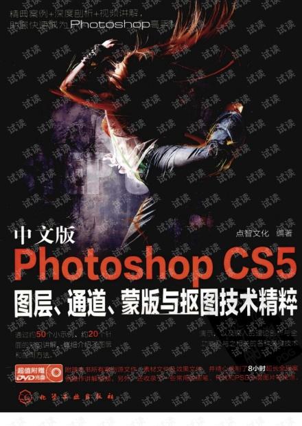 Photoshop CS5图层、通道、蒙版与抠图技术精粹