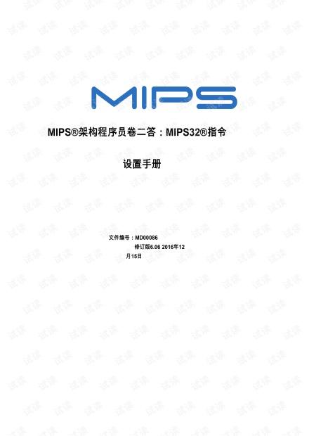 mips32指令集 中文版 不完全翻译版