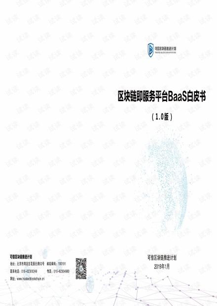区块链即服务平台BaaS白皮书(1.0版)