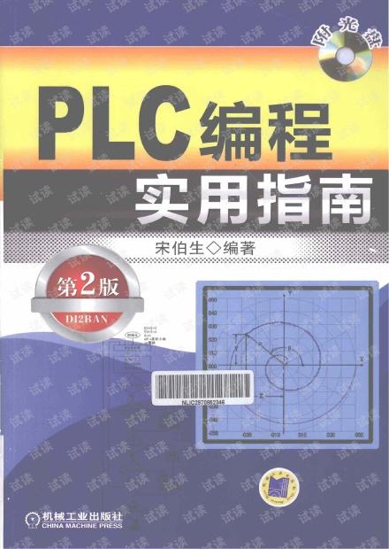 plc编程实用指南2