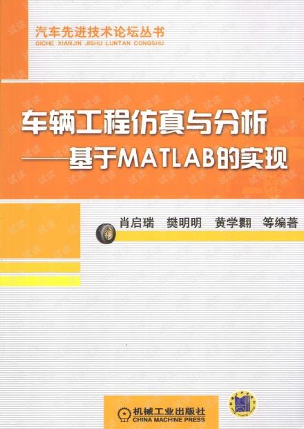 车辆工程仿真与分析基于MATLAB的实现 [肖启瑞,樊明明,黄学翾 等编著] 2012年版.pdf