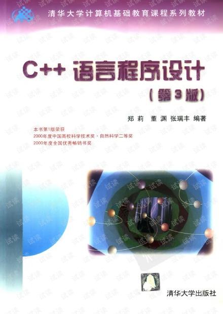 C++语言程序设计-郑莉-清华大学本科教材(第3版)