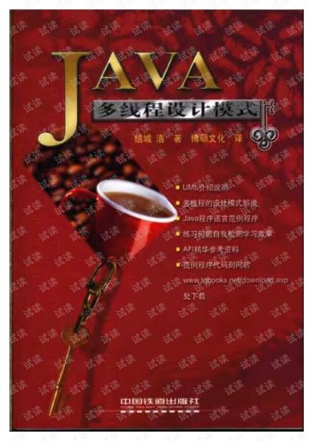 java多线程设计模式详解.pdf