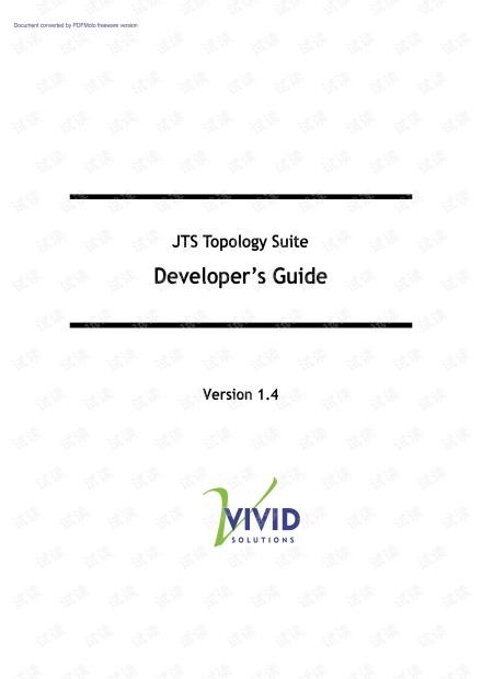 JTS开发手册