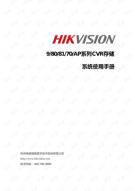 海康威视DS-A71024R用户使用手册