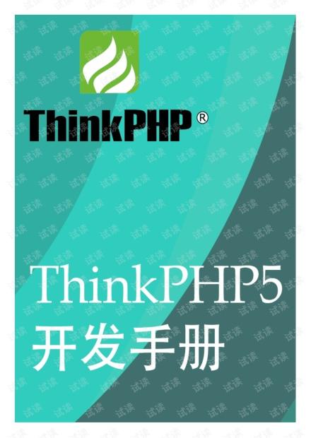 tp5快速入门开发手册