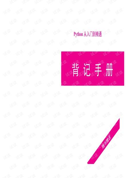 Python背记手册.pdf