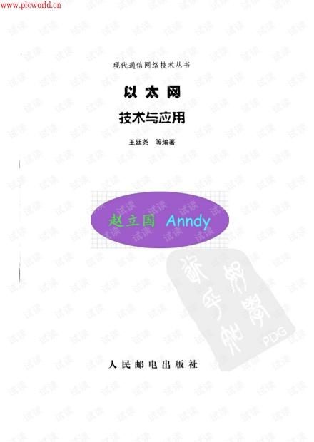 【pdf】以太网技术与应用