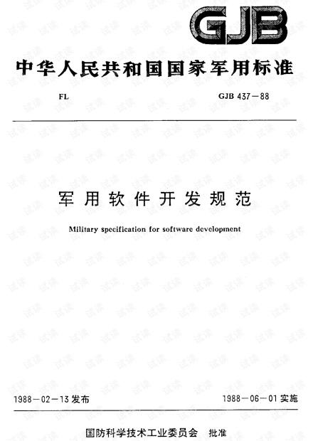 军用软件开发规范 GJB437 - 1988