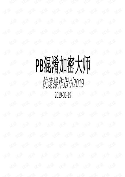 PB混淆加密大师操作手册2019