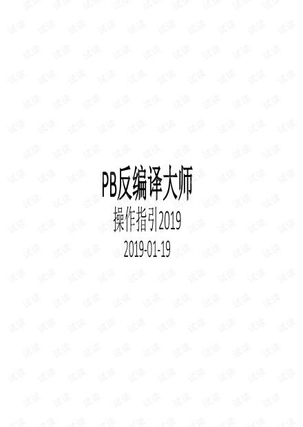 PB反编译大师操作手册2019
