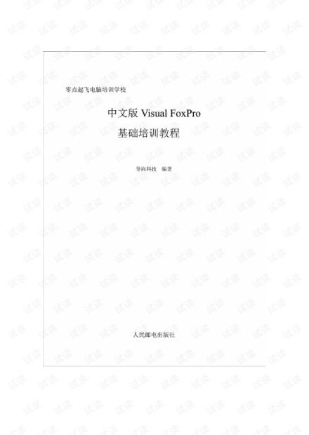 中文版Visual FoxPro基础培训教程