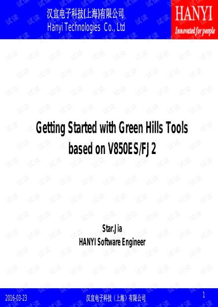 GreenHills使用说明