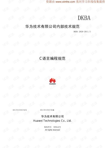 华为技术有限公司C语言编程规范
