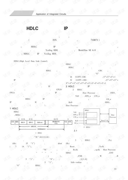 HDLC协议IP核设计