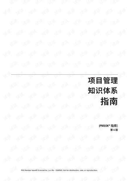 PMBOK指南第6版-中文(重点版无水印)