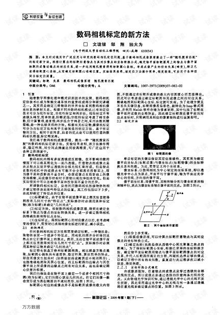 相机标定的新方法(电子科大文珑银等人论文)