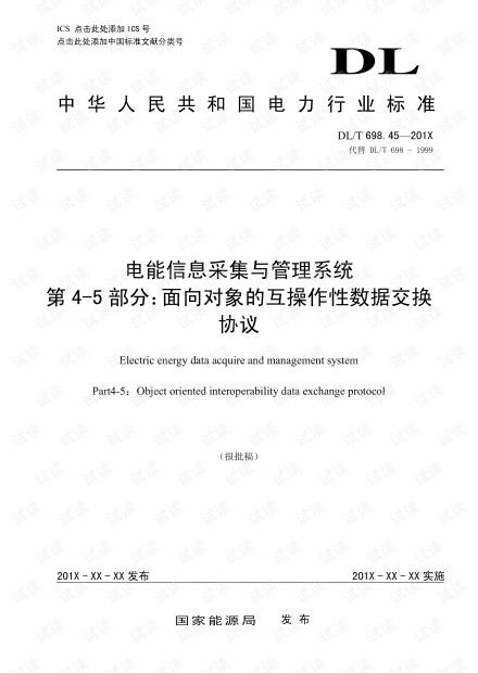 DLT698.45协议