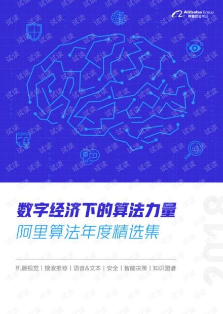 阿里重磅发布《数字经济下的算法力量:阿里算法年度精选集》