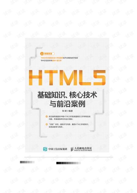 HTML5基础知识、核心技术与前沿案例.刘欢(带书签高清文字版).pdf