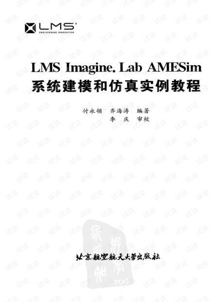 LMS Imagine. Lab AMESim系统建模和仿真实例教程(电子版)