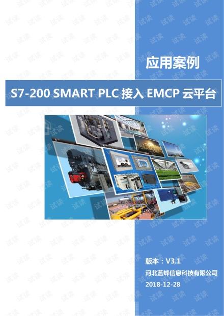 通过网口远程监控S7-200SMART PLC方案
