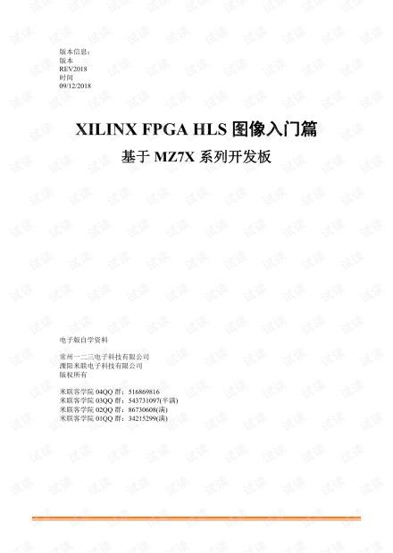 milian教程-基于ZYNQ的HLS 图像算法设计基础