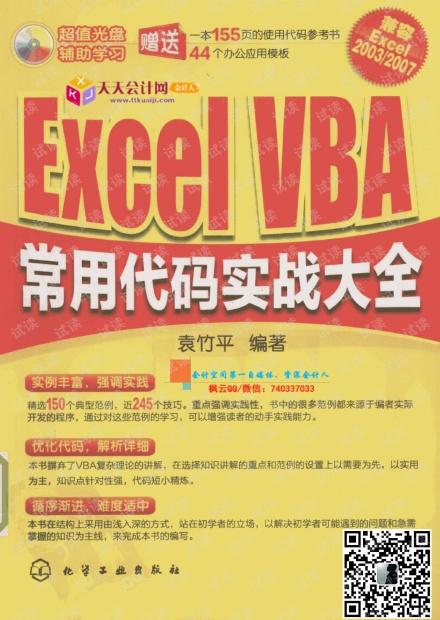 Excel VBA常用代码实战大全