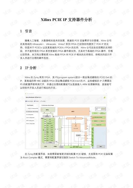 Xilinx高端FPGAPCIE3.0IP分析