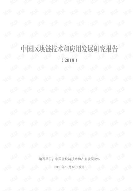 中国区块链技术和应用发展研究报告2018