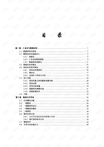 数据结构 C语言版 陈峰琪 含目录