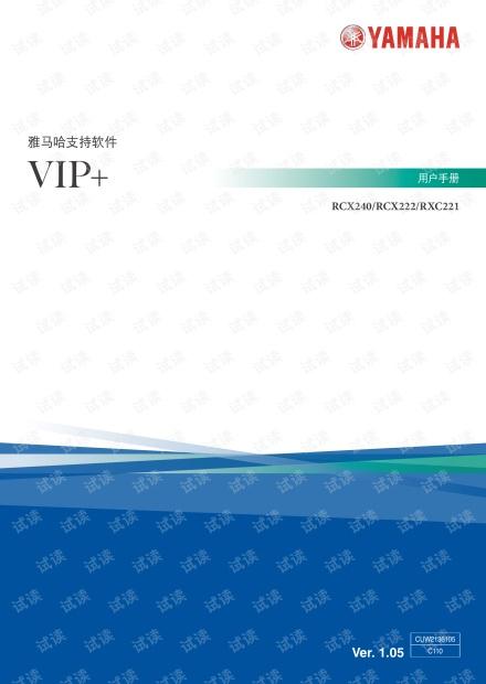 雅马哈控制器软件说明书 VIP-Plus_C_V1.05