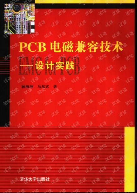 PCB电磁兼容技术-设计实践_11266572