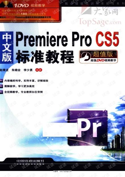 中文版PREMIERE PRO CS5标准教程