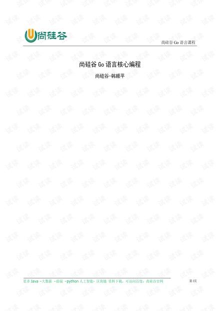尚硅谷_韩顺平_Go语言核心编程