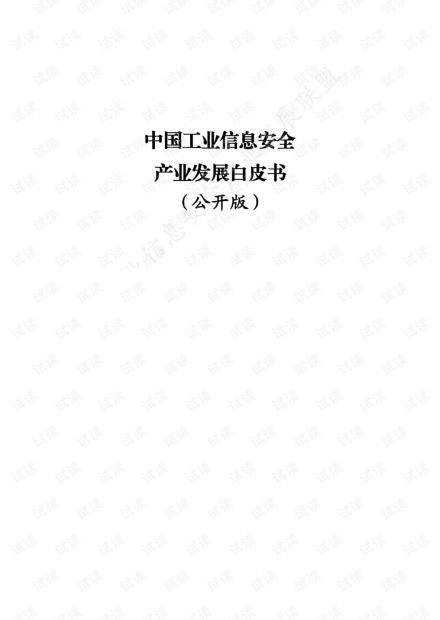 中国工业信息安全产业发展白皮书(2018)(工业信息安全产业发展联盟)