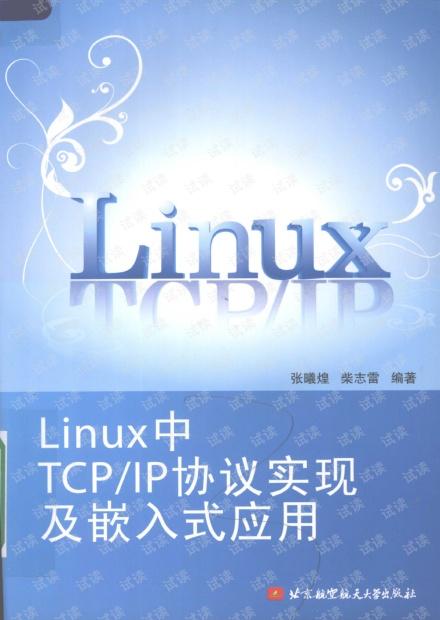 Linux中TCP/IP协议实现及嵌入式应用-张曦煌著