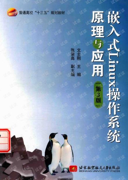 十三五-嵌入式LINUX操作系统原理与应用_第三版