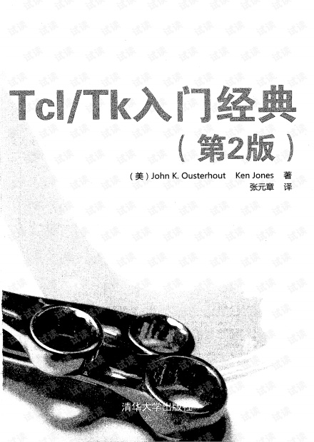 Tcl_Tk入门经典(第二版)